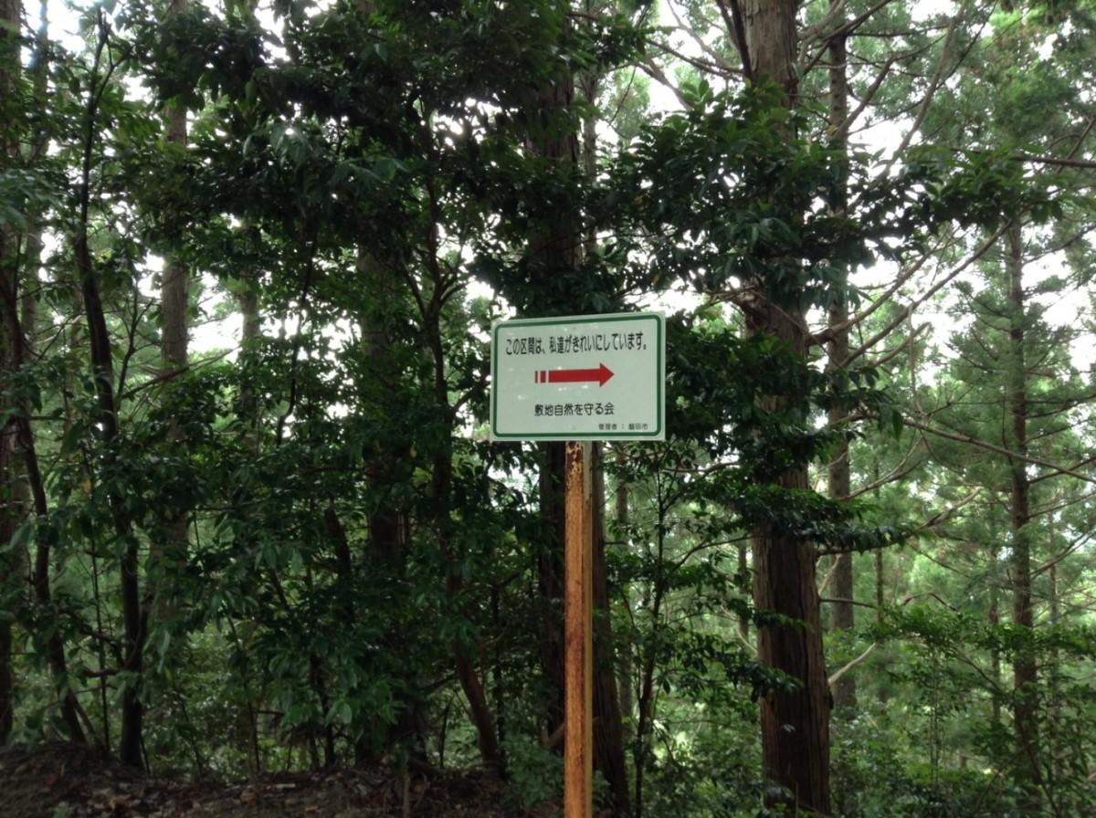 敷地自然を守る会