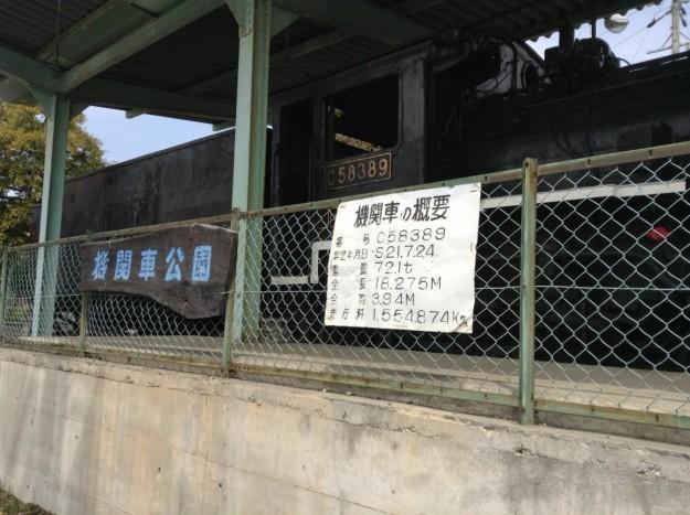 機関車公園