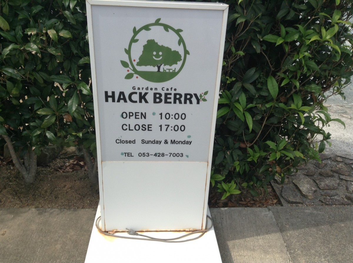 HACK BERRYの看板