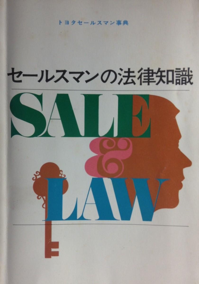 セールスマンの法律知識